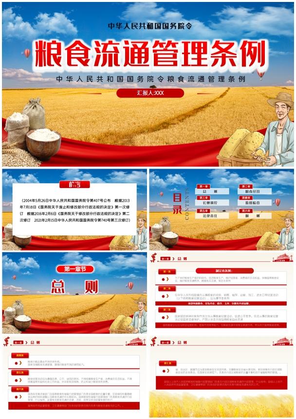 中华人民共和国国务院令粮食流通管理条例PPT模板