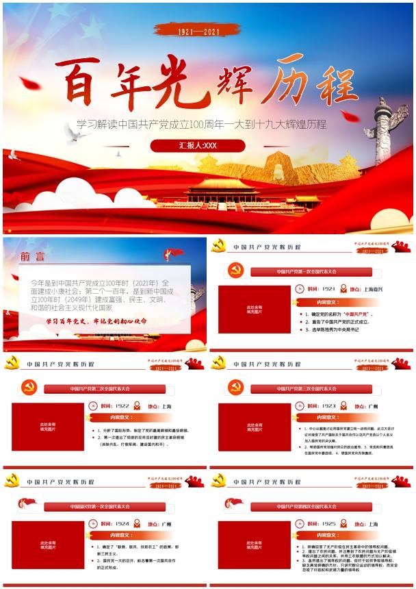 中国共产党成立100周年一大到十九大辉煌历程ppt模板